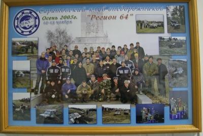 """Гонка """"Ледниковый период"""". Саратов. Январь 2006. от Немодного"""