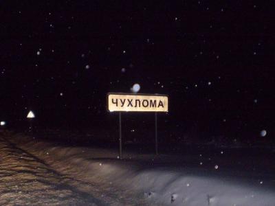 Новогодняя поездка в Чухлому. 2-6 января 2015 от Димы на Шниве