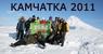 Kamchatka_2011_resize