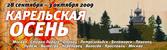 Karelia2_resize