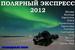 Polar_Express_12_2