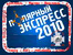 Polar_express2010_resize