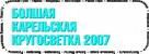 krugosvetka_resize