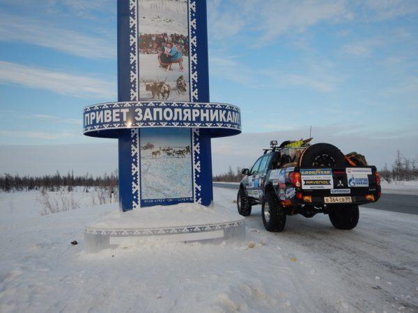 Перед выездом на зимник пересекли Полярный круг, который назад получится пересечь только почти через 7000 километров.