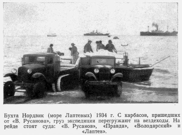 Вот они, те самые ГАЗ-АА НАТИ-2. Два автомобиля, которые самом начале 1934 года первыми в истории, выехав из бухты Марии Прончищевой, достигли мыса Челюскин, и вернулись своим ходом в Нордвик.